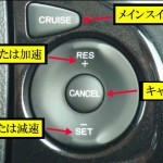 cruise controlのSWイメージ