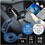 iPhone iPad専用のFMトランスミッター(MTF-100)