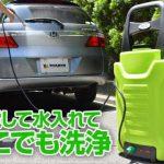 サンコー タンク式充電どこでも高圧洗浄機(ACTD2WS8)