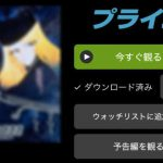 VOD視聴のイメージ(Amazonビデオ)